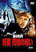 DVD「妖婆 死棺の呪い」(C)RUSCICO/IVC